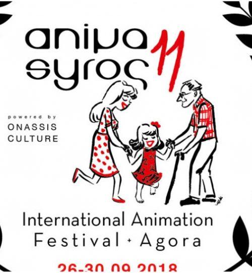 Ο Pepper 96,6 σας στέλνει στο Διεθνές Φεστιβάλ Κινουμένων Σχεδίων στη Σύρο με ακτοπλοικά και διαμονή πληρωμένα!