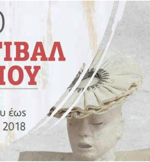 Αρχίζει το 47ο Φεστιβάλ Βιβλίου στο Ζάππειο