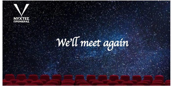 Οι Νύχτες Πρεμιέρας 2020 επιΜΕΝΟΥΝ σινεμά