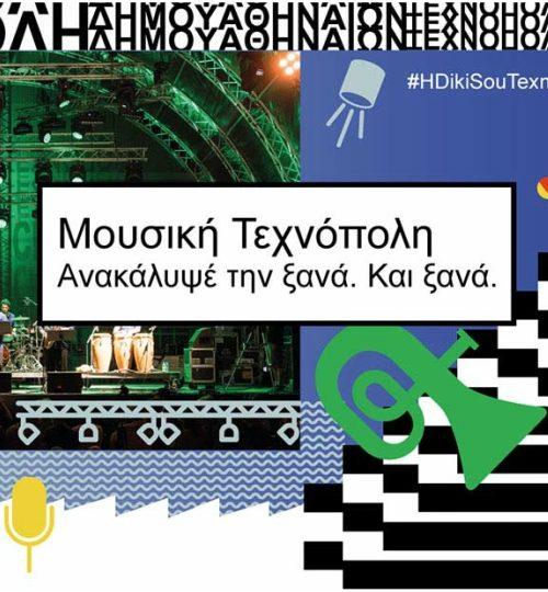 Η Τεχνόπολη «επιστρέφει» με 50 καλοκαιρινές συναυλίες