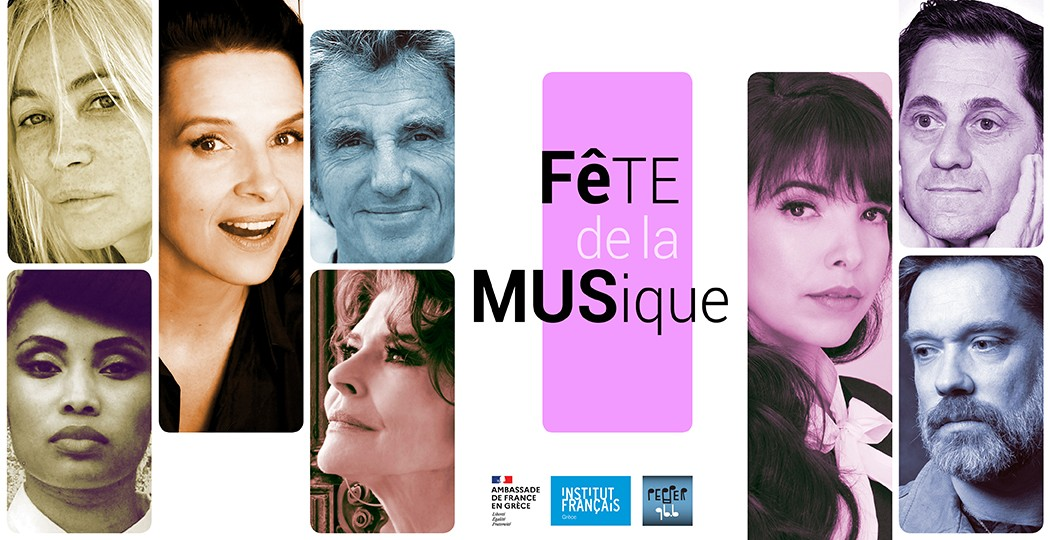 Fête de la Musique: Γιορτάζουμε τη Μουσική με το Γαλλικό Ινστιτούτο