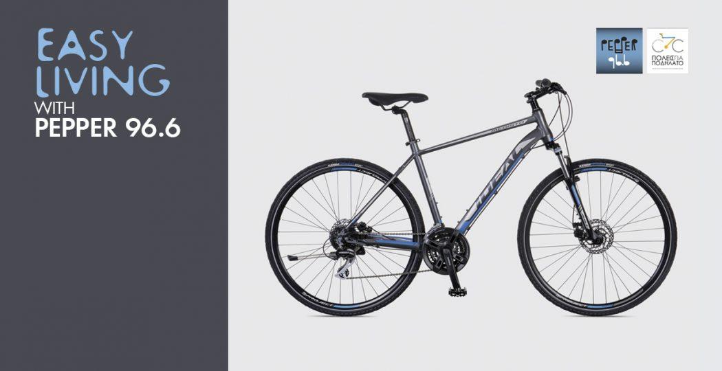 Νέος διαγωνισμός! Κέρδισε ένα μοναδικό ποδήλατοiDEALMegisto